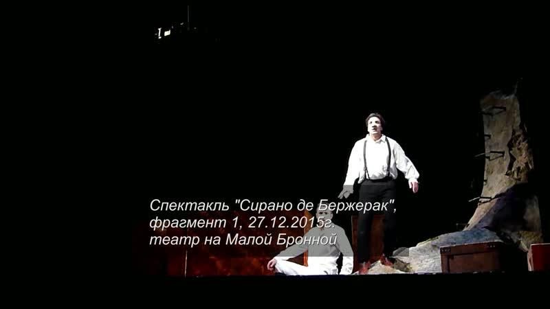 Спектакль Сирано де Бержерак 27 12 2015 часть1