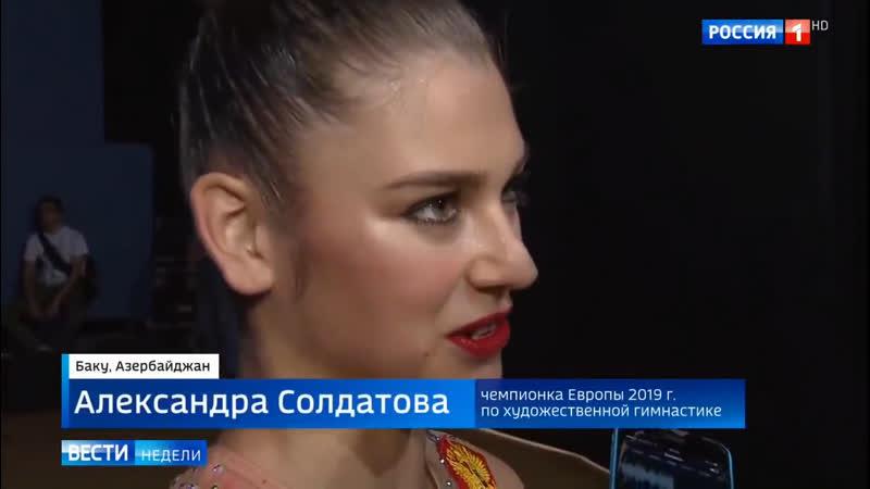 Репортаж - Александра Солдатова | Чемпионат Европы, Баку