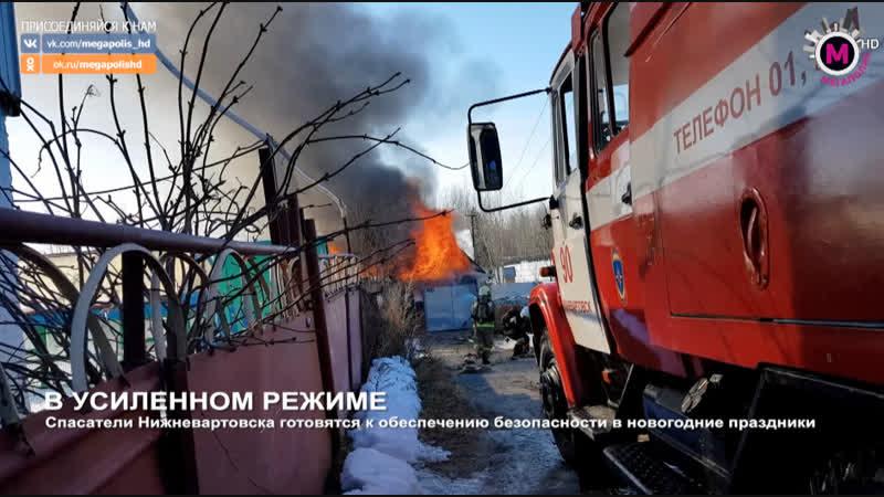 Мегаполис - В усиленном режиме - Нижневартовск