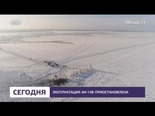 Самолеты Ан-148