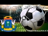 nasha_semyya_-_nash_futbol