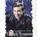 Сергей Чумаков альбом Валяй - Гуляй. Песни Игоря Азарова