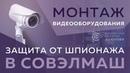🚨 Защита от шпионажа Монтаж видеонаблюдения в СовЭлМаш