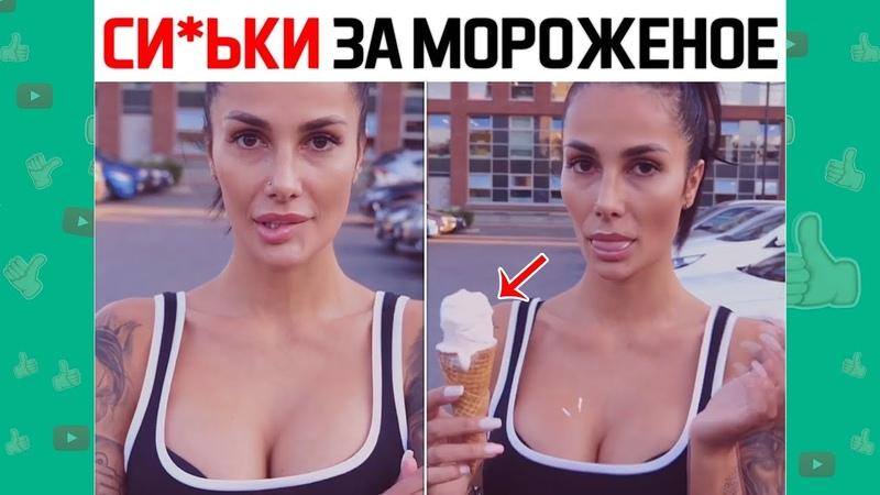 Новые вайны инстаграм 2018 Сека Вайн Грач Вартанян Карина Лазарьянц ИГРА ЗАМРИ 345