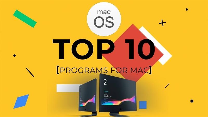 10 программ для твоего iMac, MacBook 2019