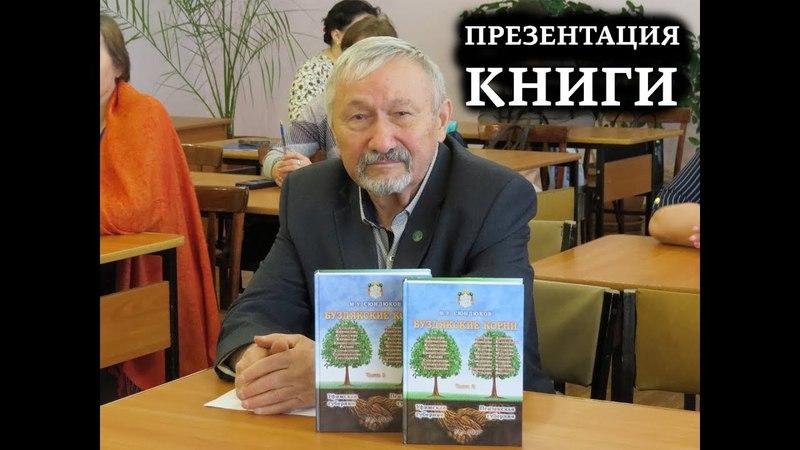 Презентация книги Марата Усмановича Сюндюкова «Буздякские корни» 19.04.2018