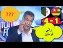 علي بن شيخ و محللي الهداف يثنون على بلماضي و