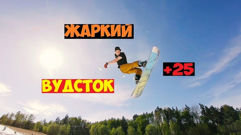 Красное озеро. Коробицыно сноуборд видео с лагеря Вудсток 2018. Сноубординг.