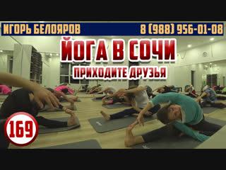 Регулярные бесплатные занятия йогой в Сочи - Игорь Белояров