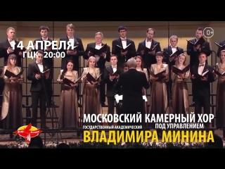 14 апреля в Норильске - хор Минина с шедеврами мировой хоровой музыки