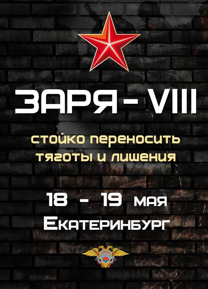 Афиша Екатеринбург ЗАРЯ VIII - Екатеринбург