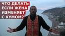 Что делать если жена изменяет с кумом? Священник Игорь Сильченков