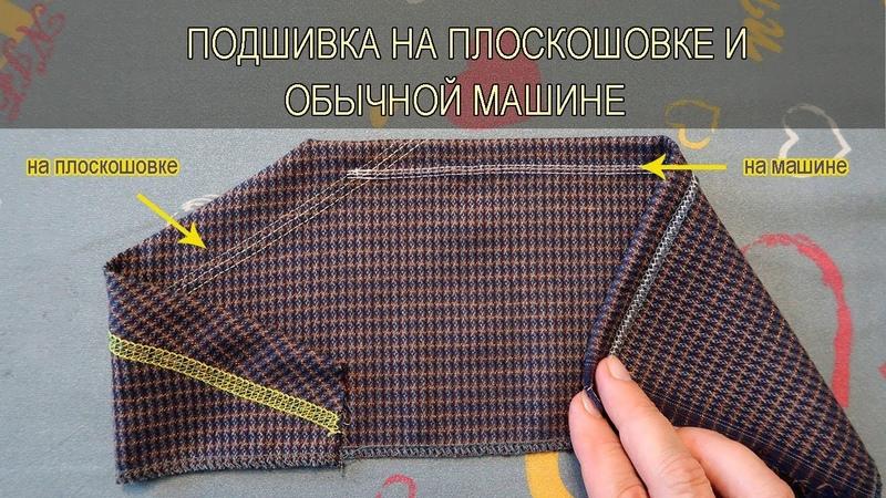 БесплатныеУРОКИ Плоскошовнаямашина ✂ Трёх/двухигольная подшивка на плоскошовке и обычной машине