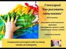 Анастасия Озкан (Наш куратор) и Лев рисуют пальчиковыми красками:)