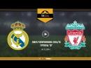 Реал Мадрид – Ливерпуль. Повтор ЛЧ 2014 года