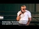 Александр Северов Саша Север Продюсеры с большой дороги