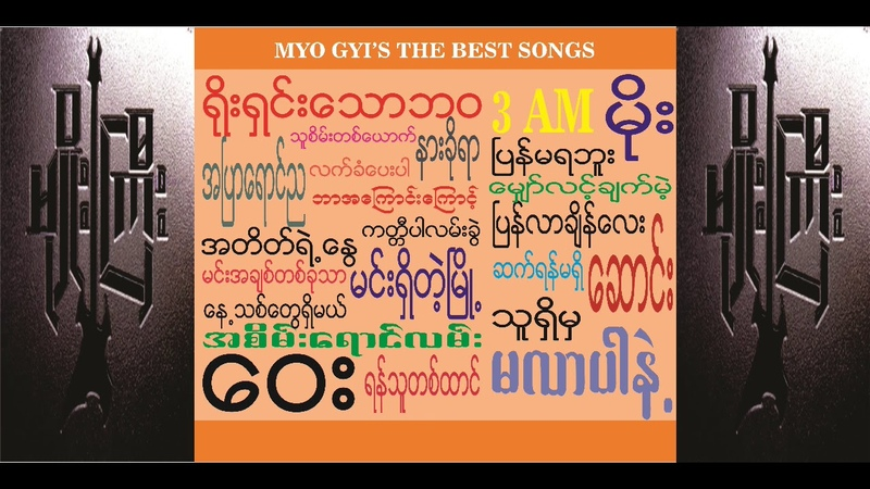 Myo Gyi's The best songs
