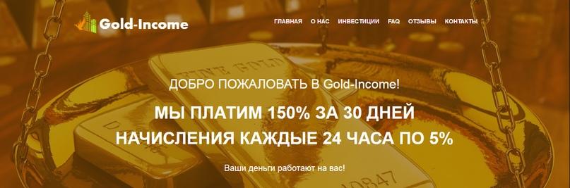 Постер к новости Gold Income