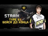 Na`Vi.Straik In-Action @ Type 61 - Бейся до конца