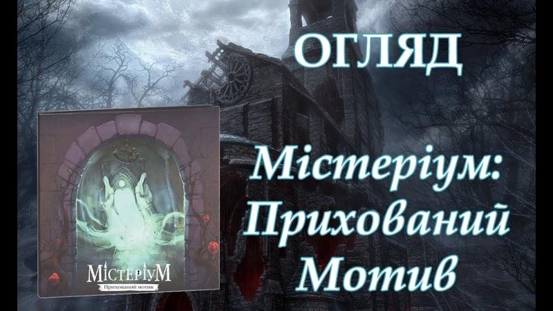 Огляд настільної гри Містеріум. Прихований Мотив