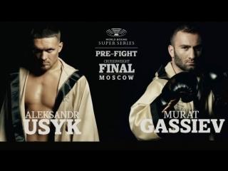 Усик-Гассиев: Документальный фильм (часть 1, русс.яз.) | FightSpace