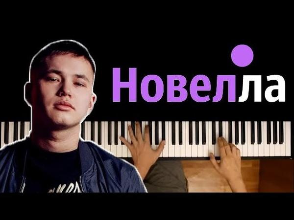 IVAN VALEEV - Novella ● караоке | PIANO_KARAOKE ●ᴴᴰ НОТЫ MIDI