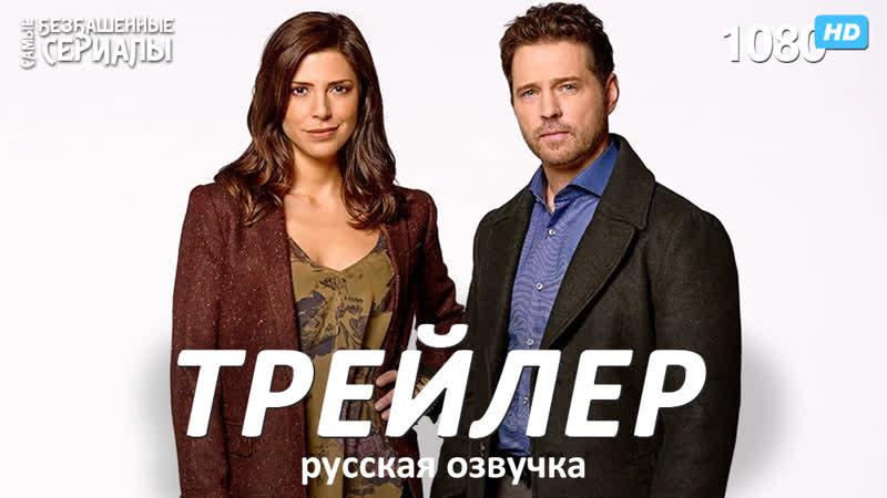 Частные сыщики Private Eyes (1 сезон) Трейлер (RUS) [HD 1080]