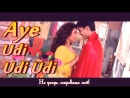 Aye Udi Udi Udi - Full Song ¦ Saathiya ¦ Vivek Oberoi ¦ Rani Mukerji ¦ Adnan Sami ¦ A. R. Rahman (рус.суб.)