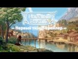 Hazelnut Bastille, 1-ый тизер-трейлер AloftStudio