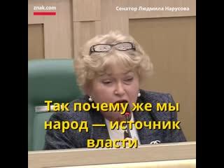 Экс-брянский сенатор (ныне сенатор от Тывы) высказалась о законе, предусматривающем наказание за оскорбление властей