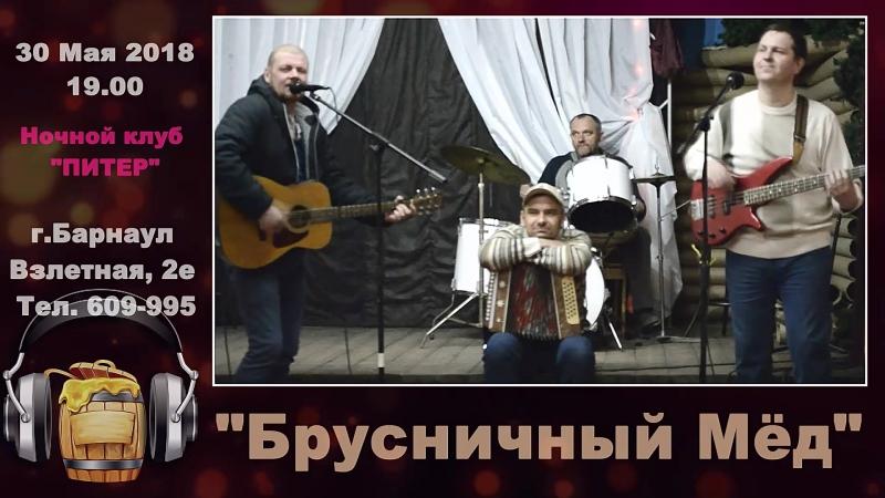 Брусничный Мёд - 30 Мая 2018 Ночной клуб ПИТЕР