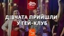 Дівчата Прийшли у Гей-Клуб Мамахохотала НЛО TV