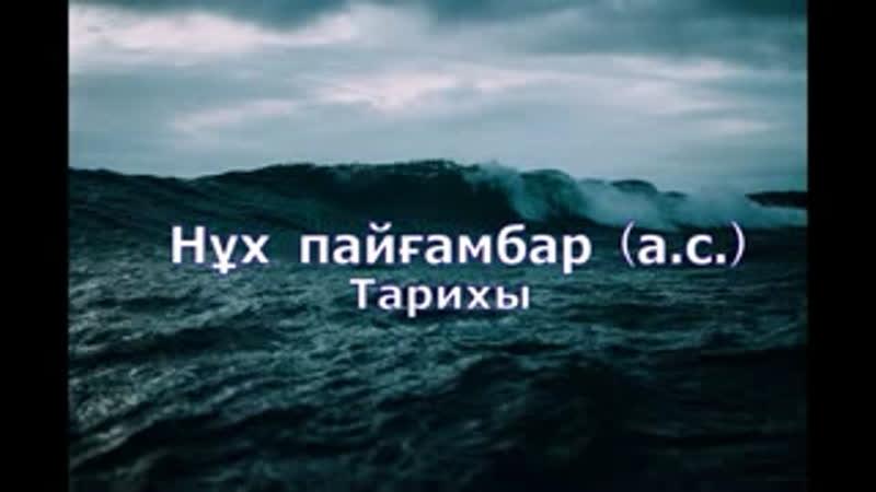 *Нұх пайғамбар (а.с). Тарихы./ Ұстаз Ерлан Ақатаев.*