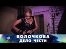 Новые русские сенсации Волочкова. Дело чести