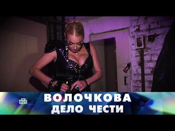 Новые русские сенсации: Волочкова. Дело чести