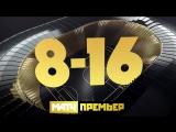8-16 с тренером «Анжи»