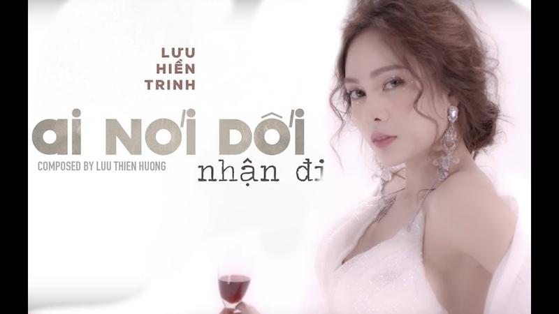 Ai Nói Dối Nhận Đi - Lưu Hiền Trinh | Teaser Music Video