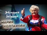 Крутые старики России
