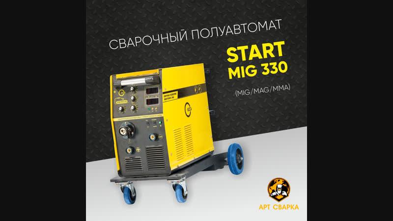 💥 Сварочный полуавтомат инверторного типа START MIG 330 | АРТ СВАРКА | Сварочное оборудование Набережные Челны
