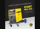 💥 Сварочный полуавтомат инверторного типа START MIG 330 АРТ СВАРКА Сварочное оборудование Набережные Челны