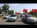 Автопробег г. Новохоперск