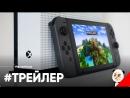 Nintendo x Microsoft — кросс-трейлер Minecraft