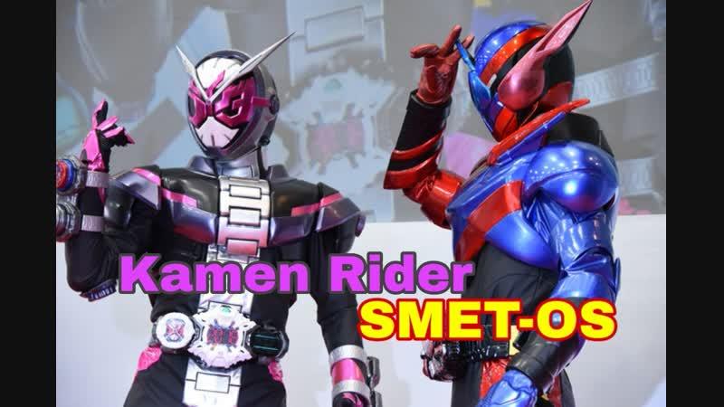 ROFLRT GATTAI Kamen Rider SMET OS 02