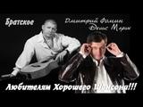 Дмитрий Фомин. Денис Мафик - Братское