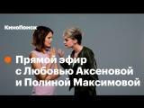 Прямой эфир с Любовью Аксеновой и Полиной Максимовой