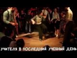 российские учителя в последний день занятий