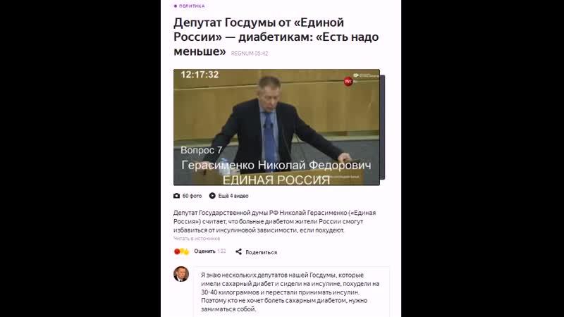 Депутат_гос_думы_ЕР_посоветовал_есть_меньше_диабетикам