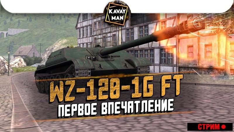 WZ-120-1G FT - намек на имбу? ПЕРВОЕ ВПЕЧАТЛЕНИЕ / WoT Blitz