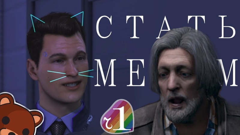 Детройт RYTPCrack rus СТАТЬ МЕМОМ ⭕ [ часть I ]