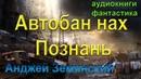 АУДИОКНИГИ ФАНТАСТИКА. Анджей Земянский - Автобан нах Познань .
